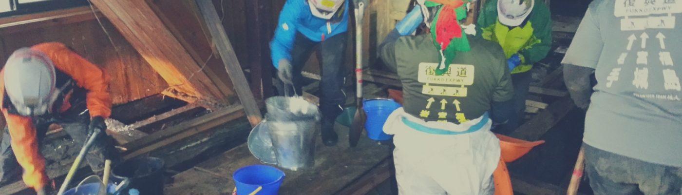 ボランティアチーム援人(東京発 災害ボランティア団体)